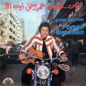 Omar Khorshid - Giant + Guitar Album